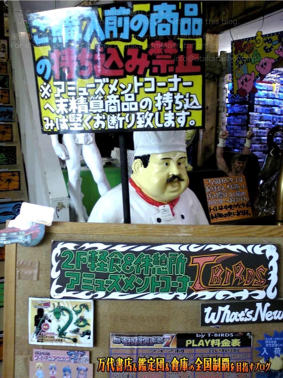 開放倉庫明石西店200809-4