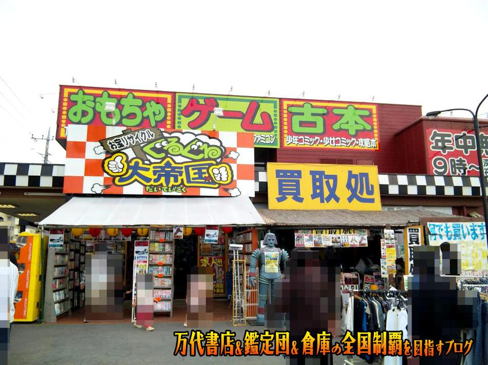 ぐるぐる大帝国牛久店200905-1
