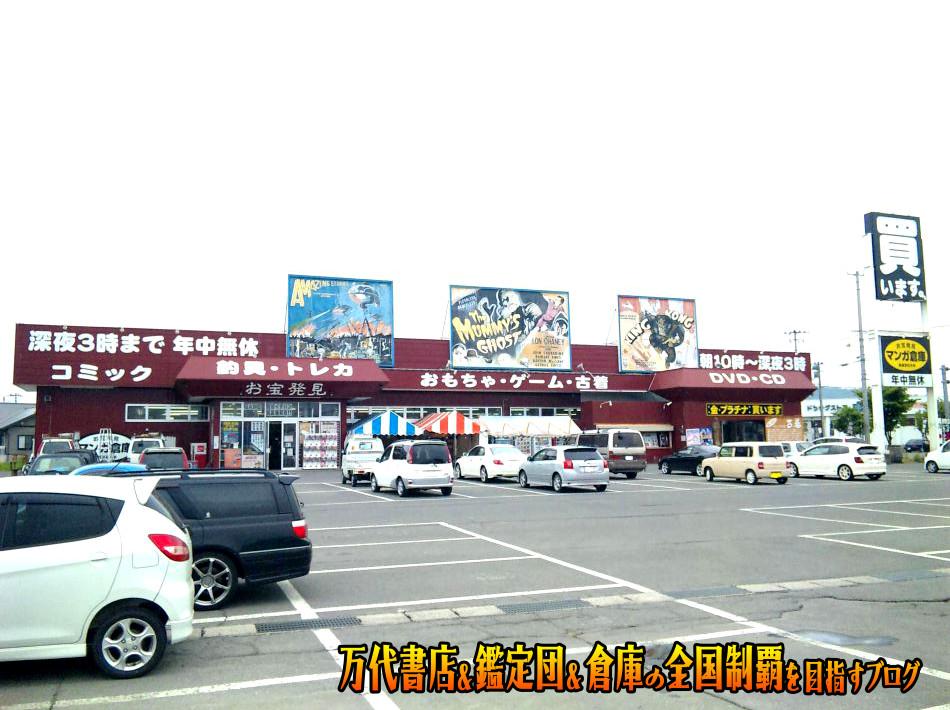 マンガ倉庫米沢店200906-1