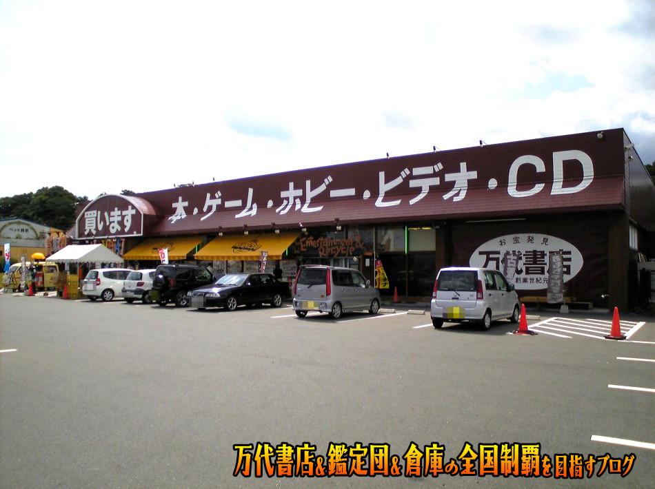 万代書店松江店200809-1