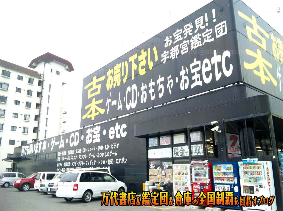 宇都宮鑑定団江曽島店200906-1