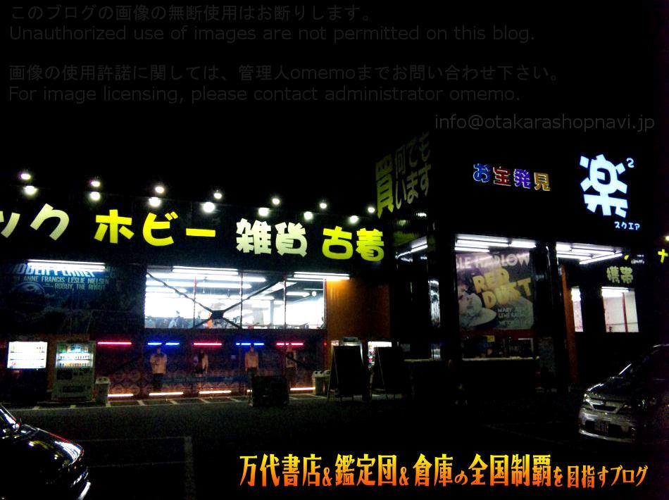 楽2スクエア常陸大宮店200905-6