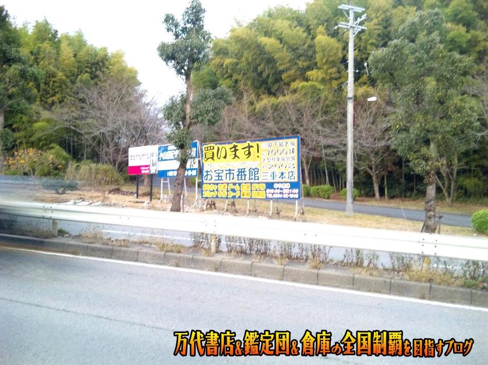 買取王国桑名大山田店200812-3