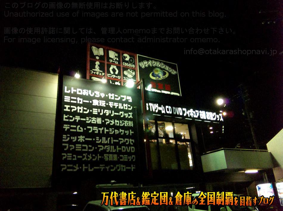 買取王国高辻店200812-2