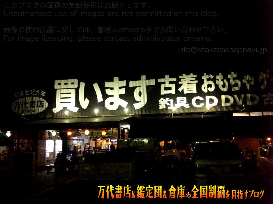 万代書店四日市店200812-1