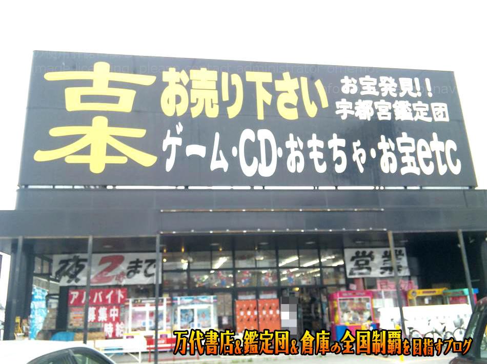 宇都宮鑑定団江曽島店200906-2