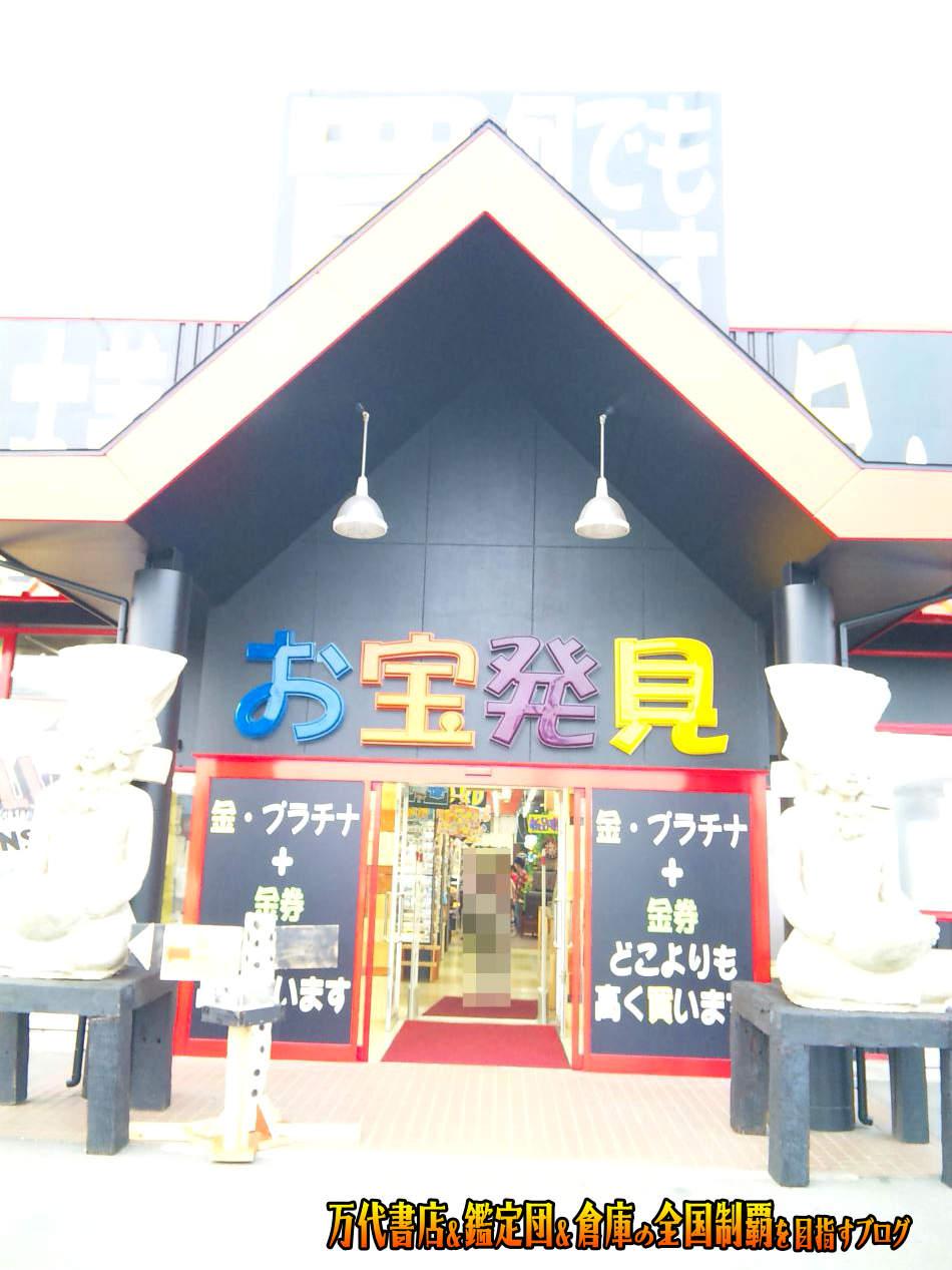 開放倉庫byドッポ石岡店200905-4
