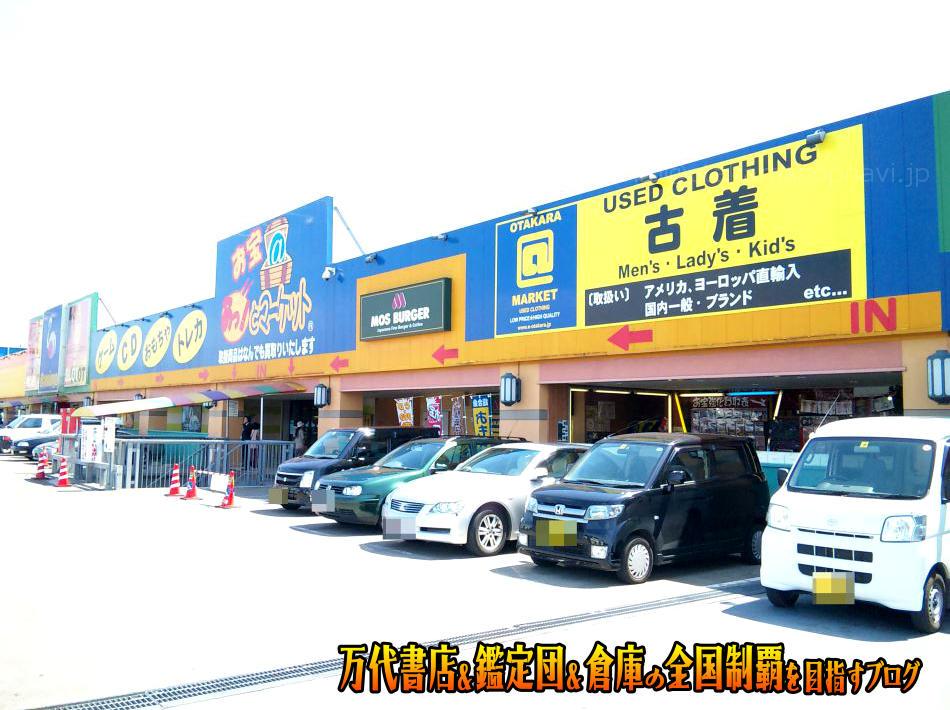 お宝あっとマーケット鎌ヶ谷店200907-4