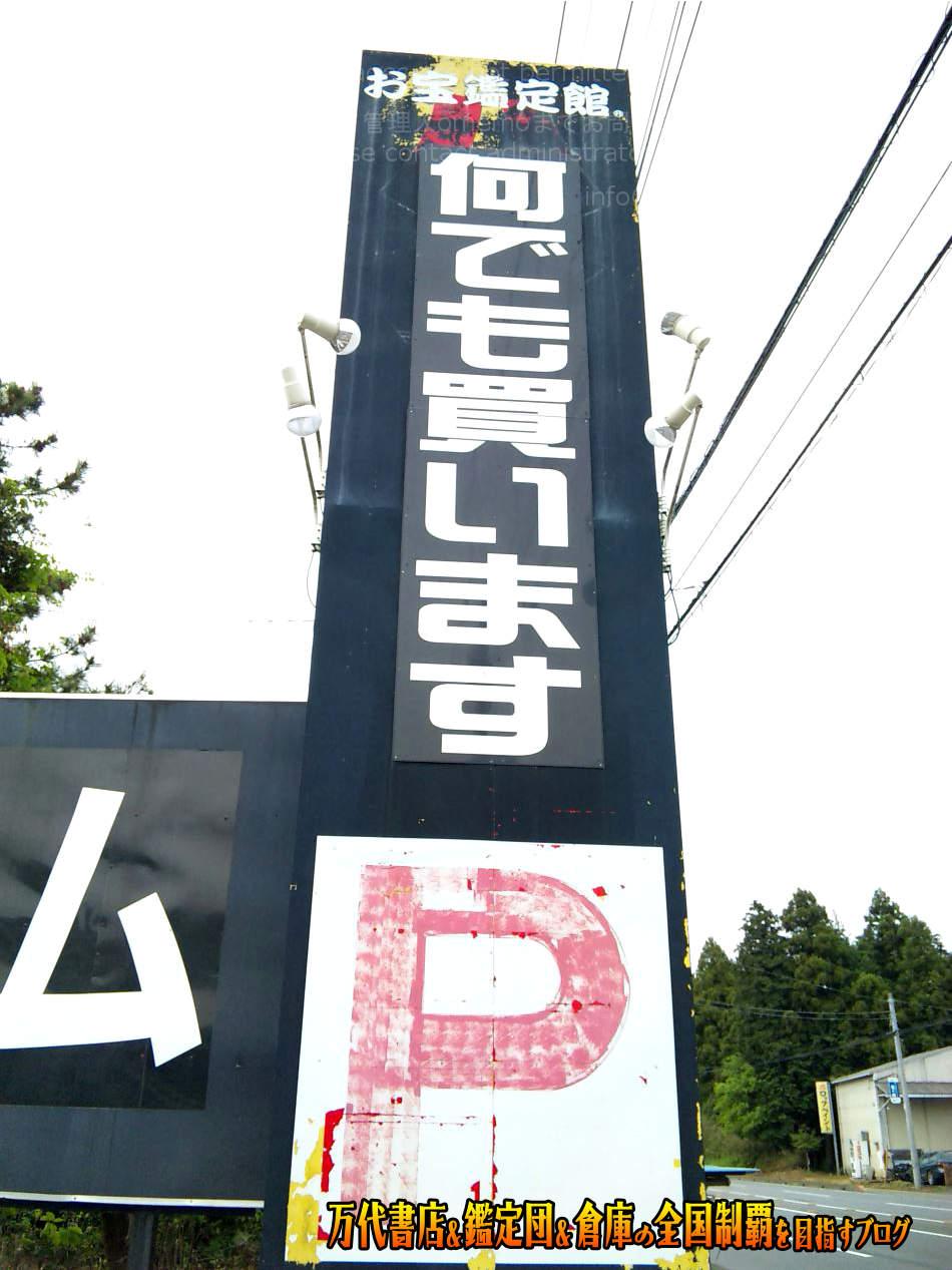 お宝鑑定館牛久店200905-3