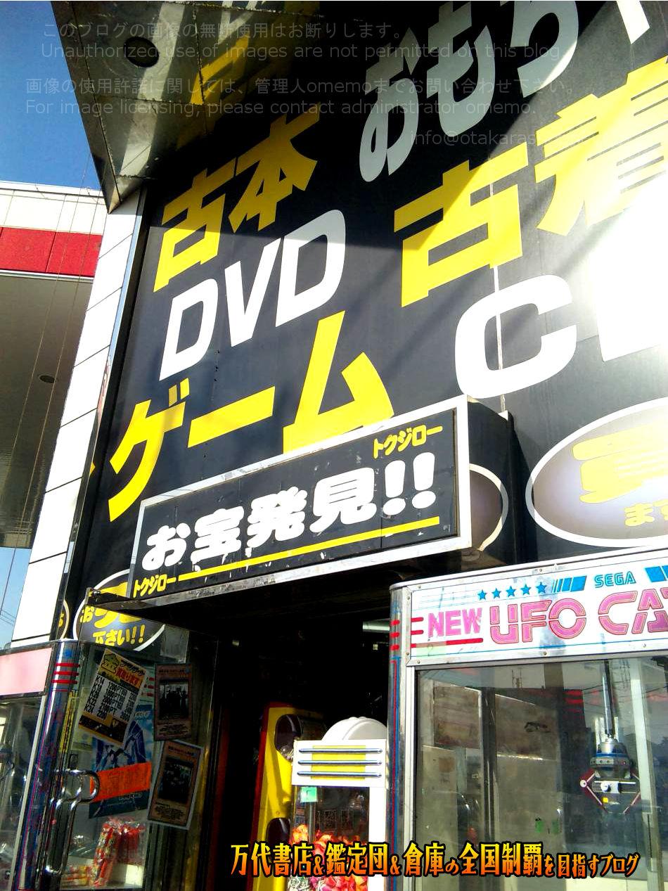 トクジロー津田沼店200907-3