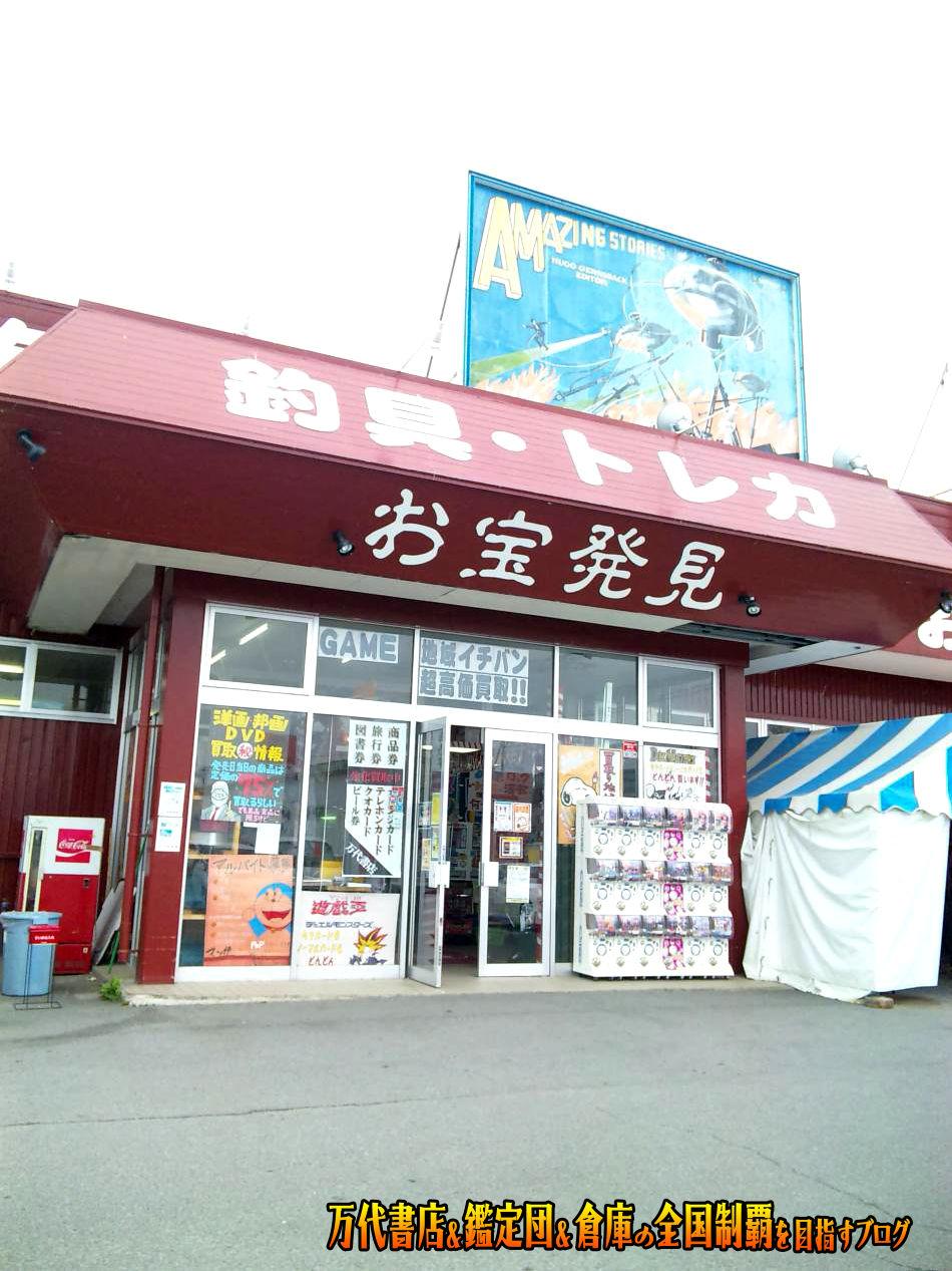 マンガ倉庫米沢店200906-2