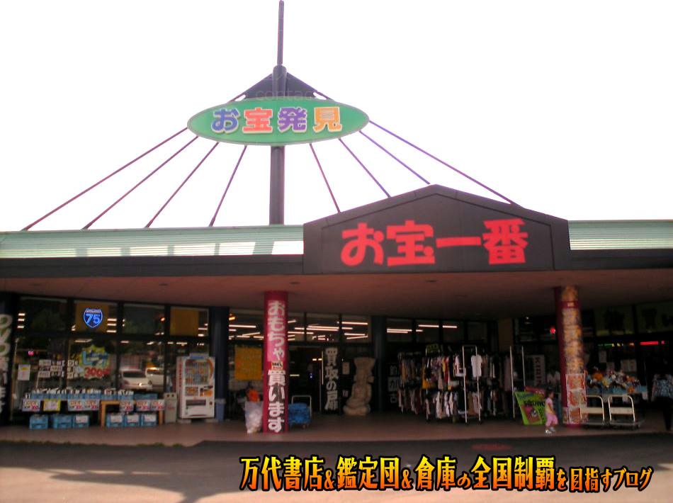 お宝一番福井越前店200809-1