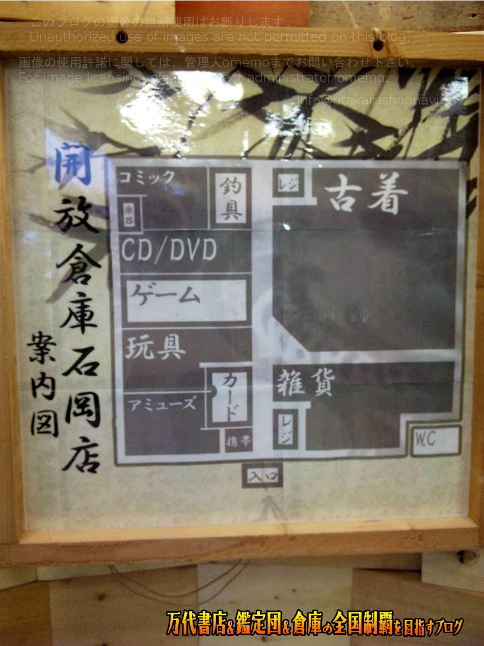 開放倉庫byドッポ石岡店200905-5