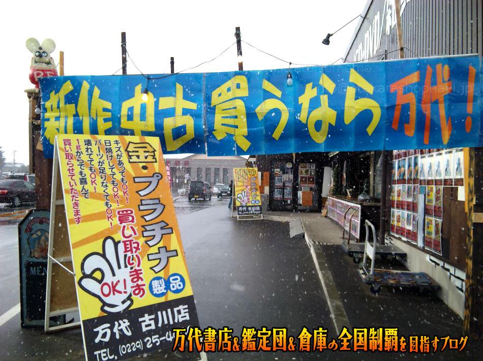 万代古川店200901-4
