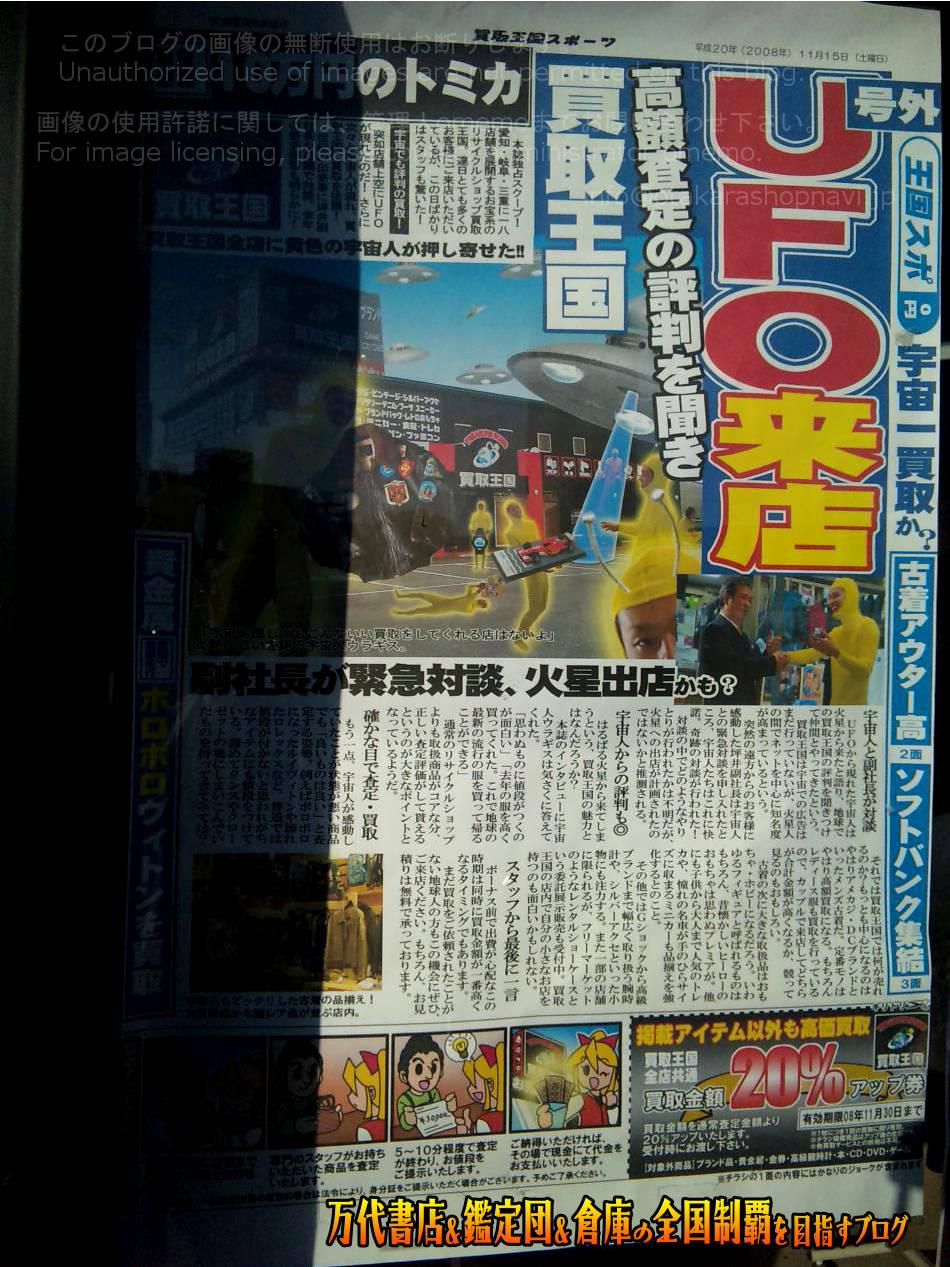 買取王国春日井店200812-3