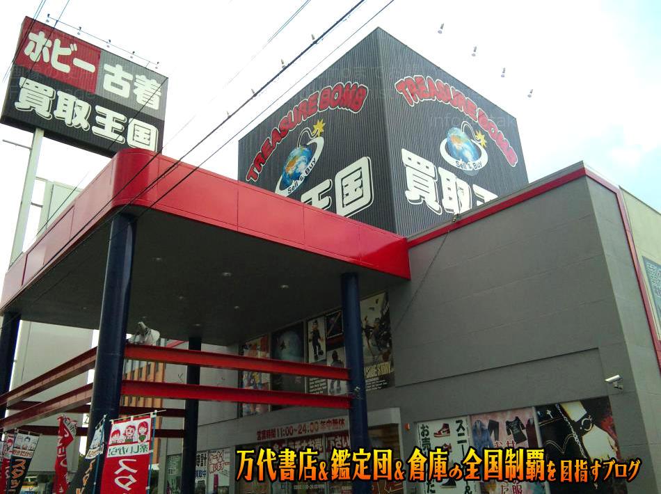 買取王国大垣店200812-1