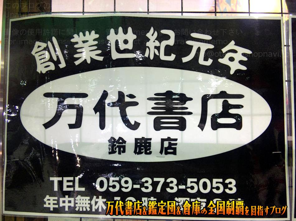 万代書店鈴鹿店200812-2