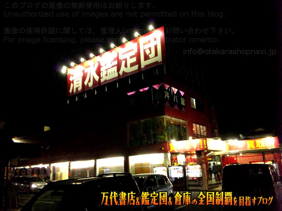 清水鑑定団200904-3