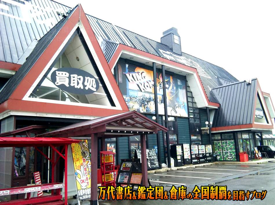 お宝中古市場鶴岡店200906-2