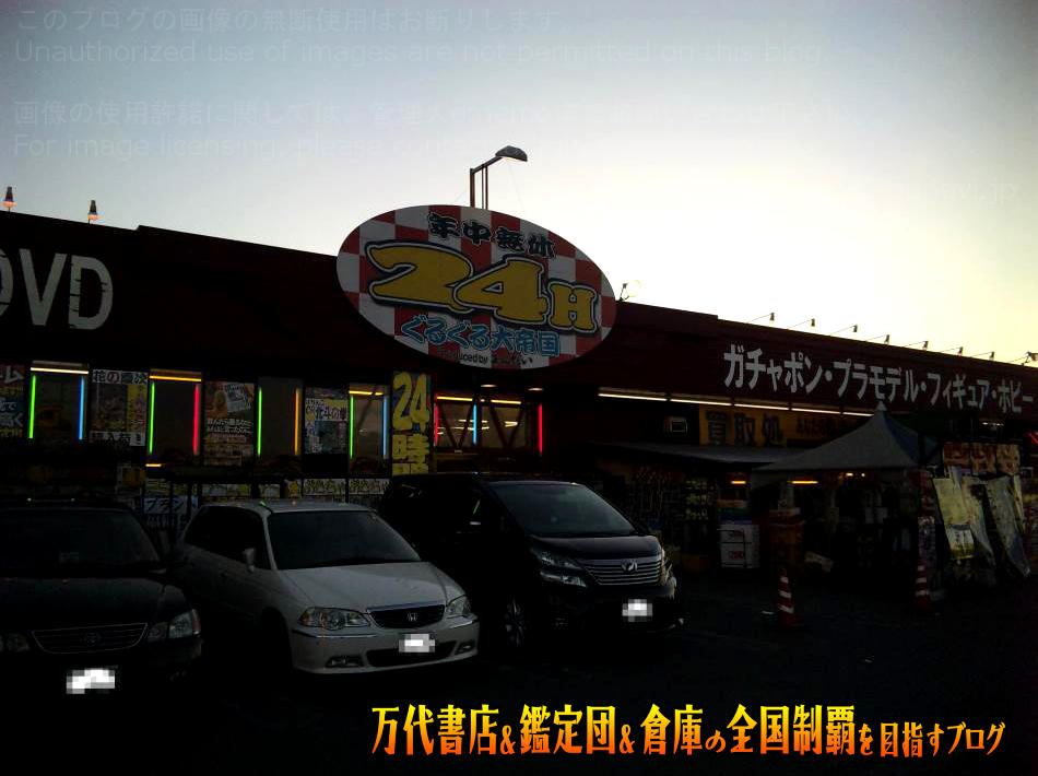 ぐるぐる大帝国結城店200904-5