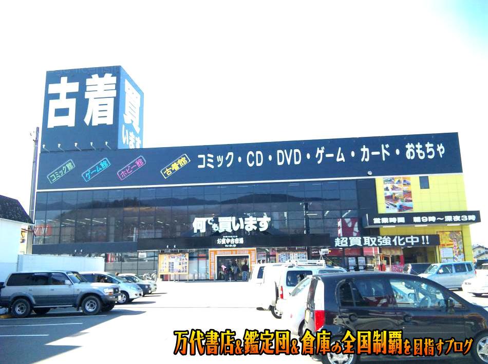 お宝中古市場松本店200903-1