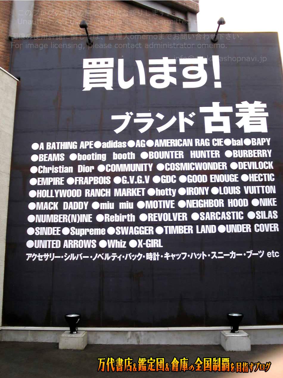 エース大黒屋200810-4