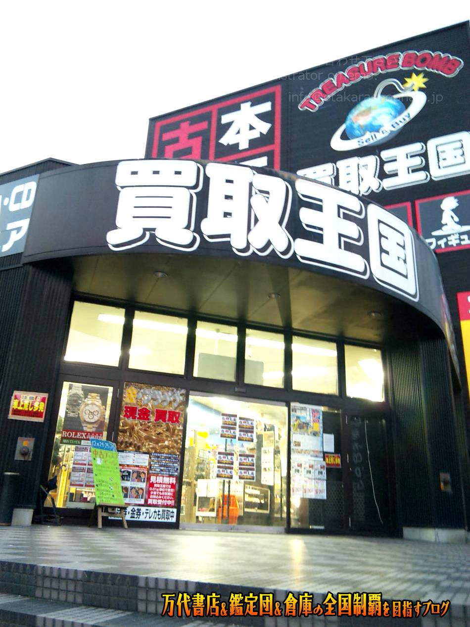 買取王国桑名大山田店200812-2