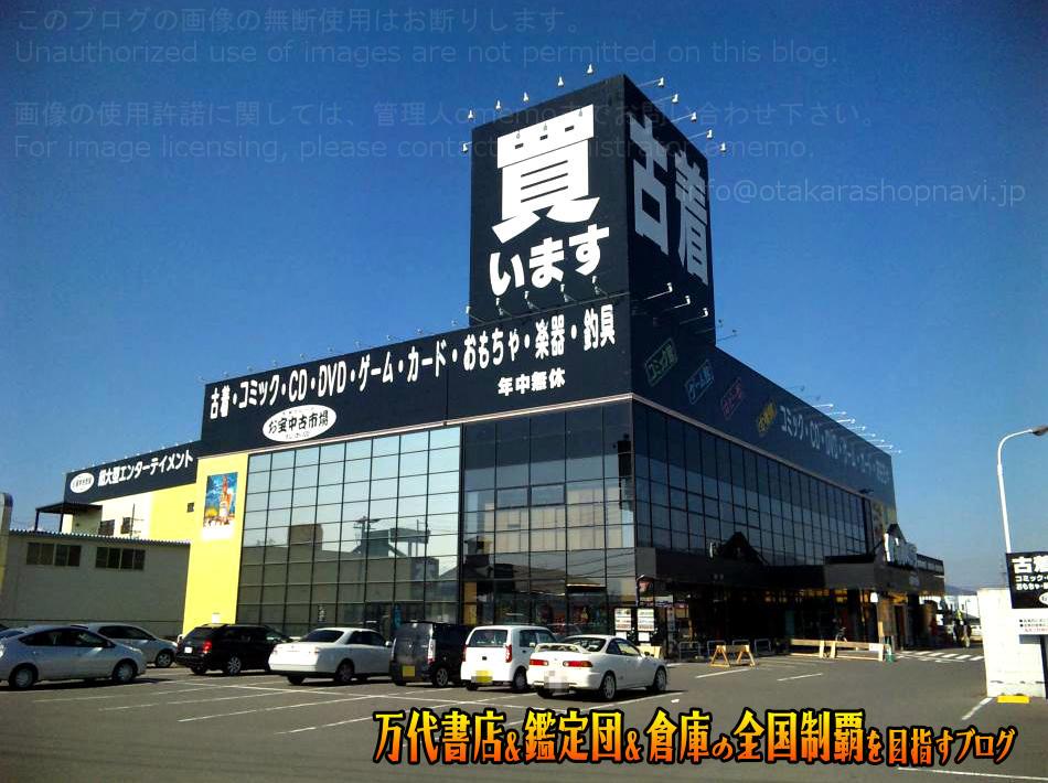 お宝中古市場松本店200903-5