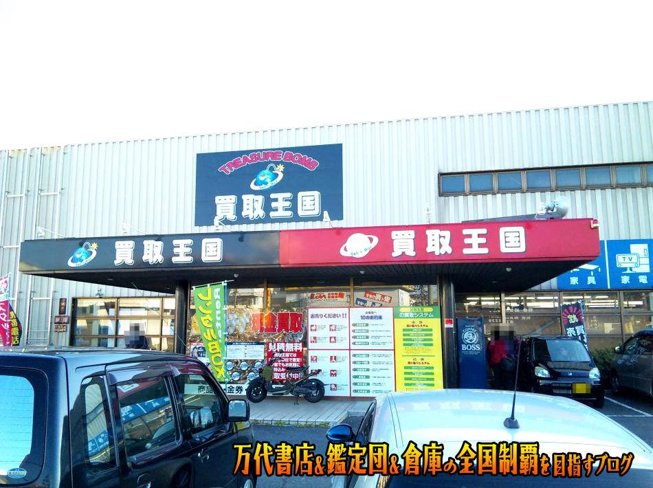 買取王国小牧店200812-4