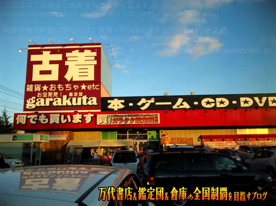 ガラクタ鑑定団太田店200903-1