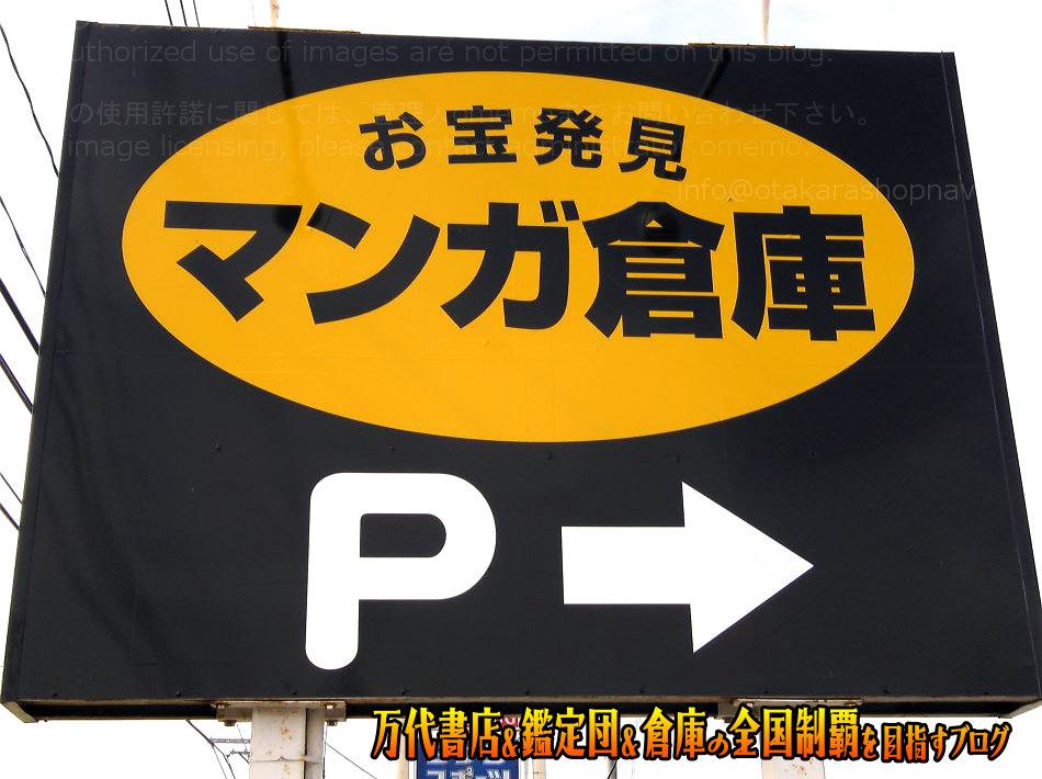 マンガ倉庫大曲店200810-9