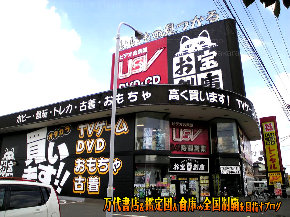 お宝創庫豊田店200808-1