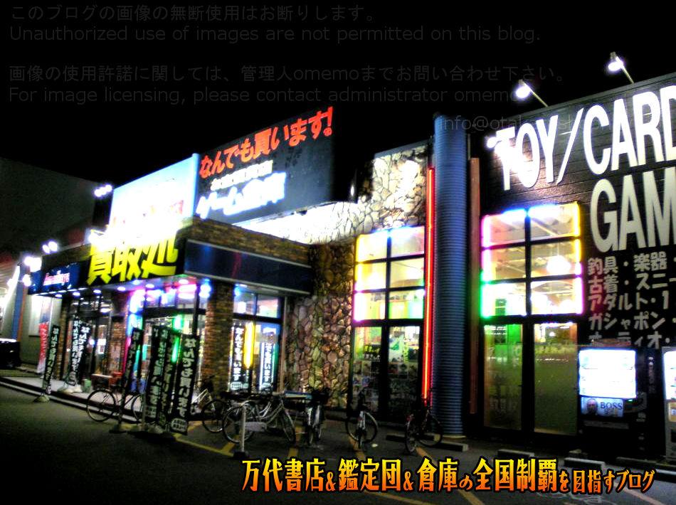 ゲーム倉庫八戸城下店200812-11