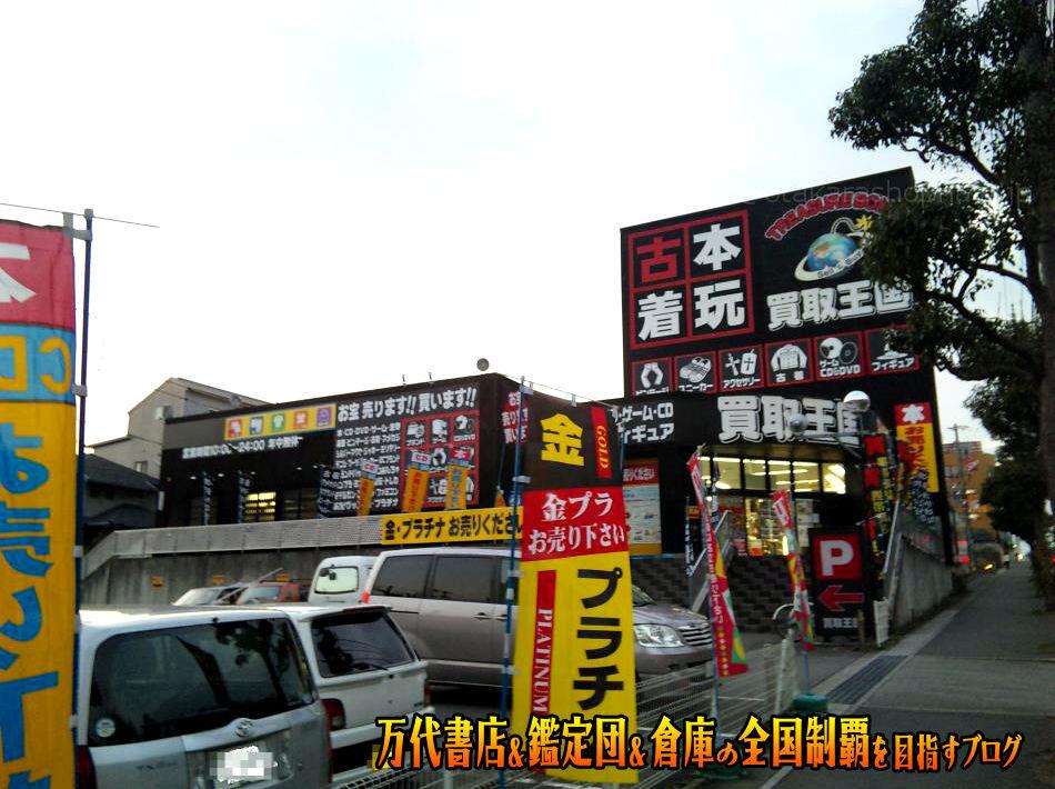 買取王国桑名大山田店200812-1