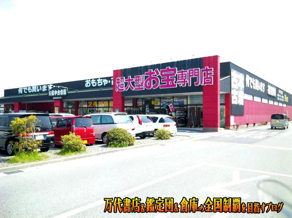 お宝中古市場沼津店200905-1
