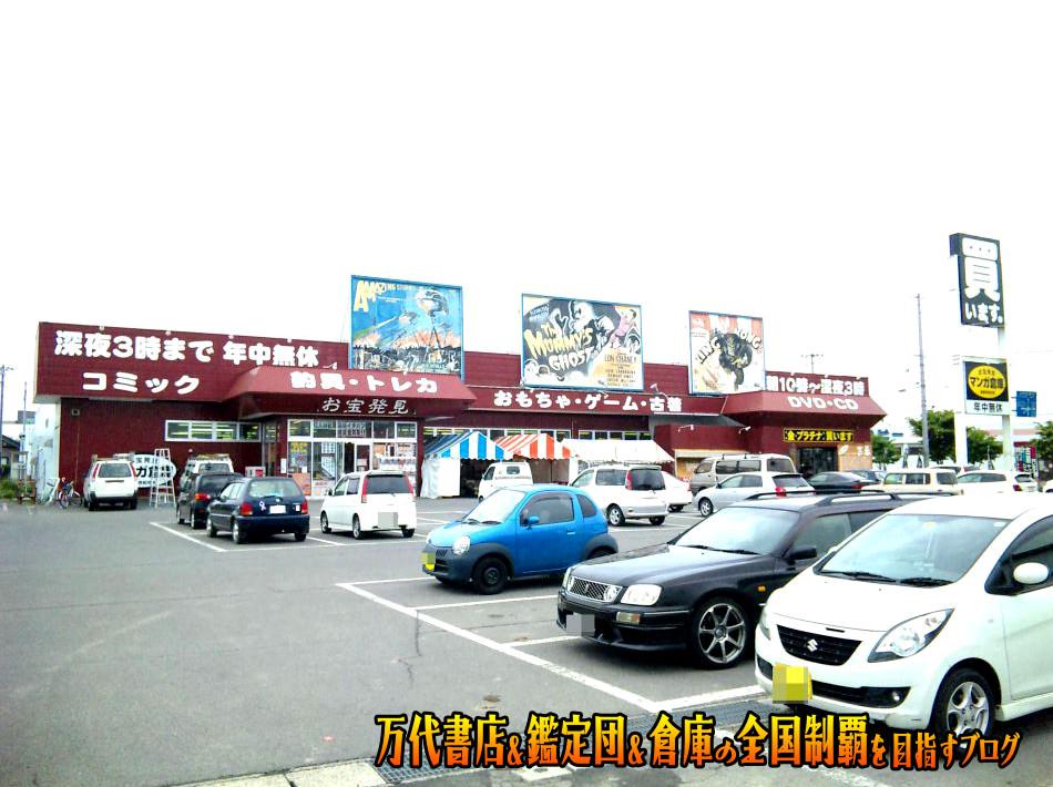 マンガ倉庫米沢店200906-8