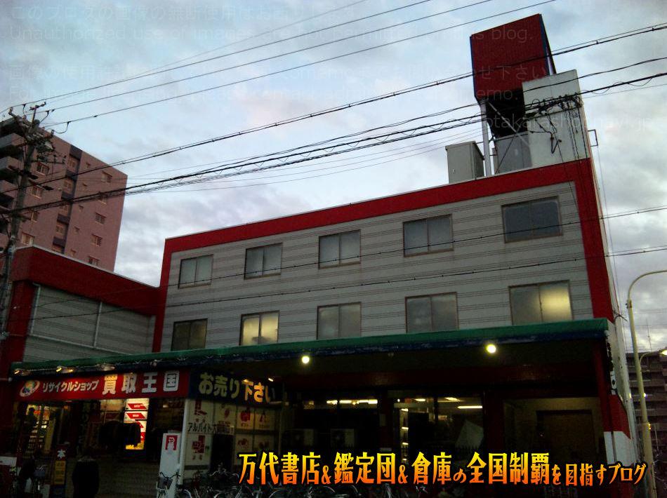 買取王国港店200812-2