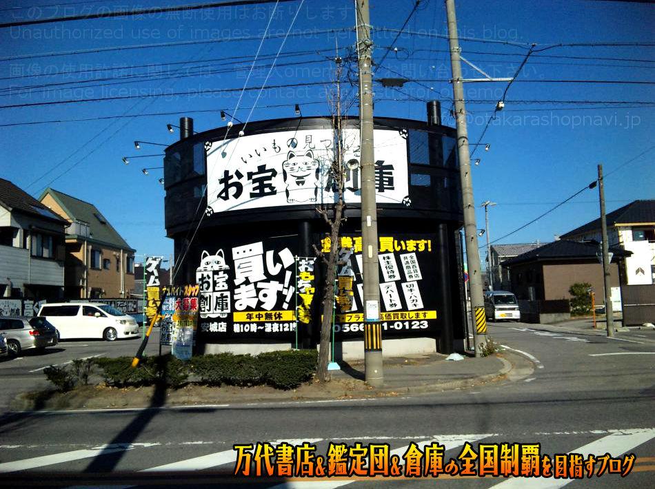 お宝創庫安城店200812-3