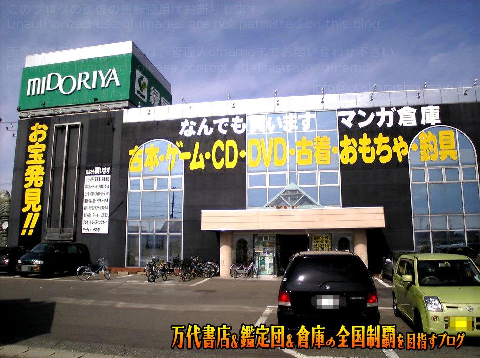 マンガ倉庫秋田仁井田店200810-5