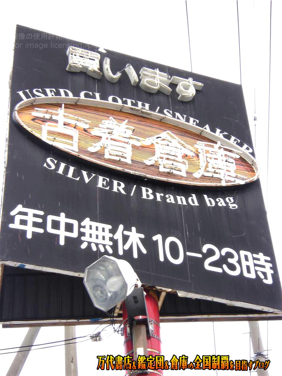 古着倉庫200812-2