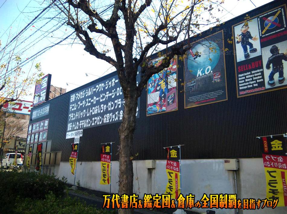 買取王国植田店200812-4
