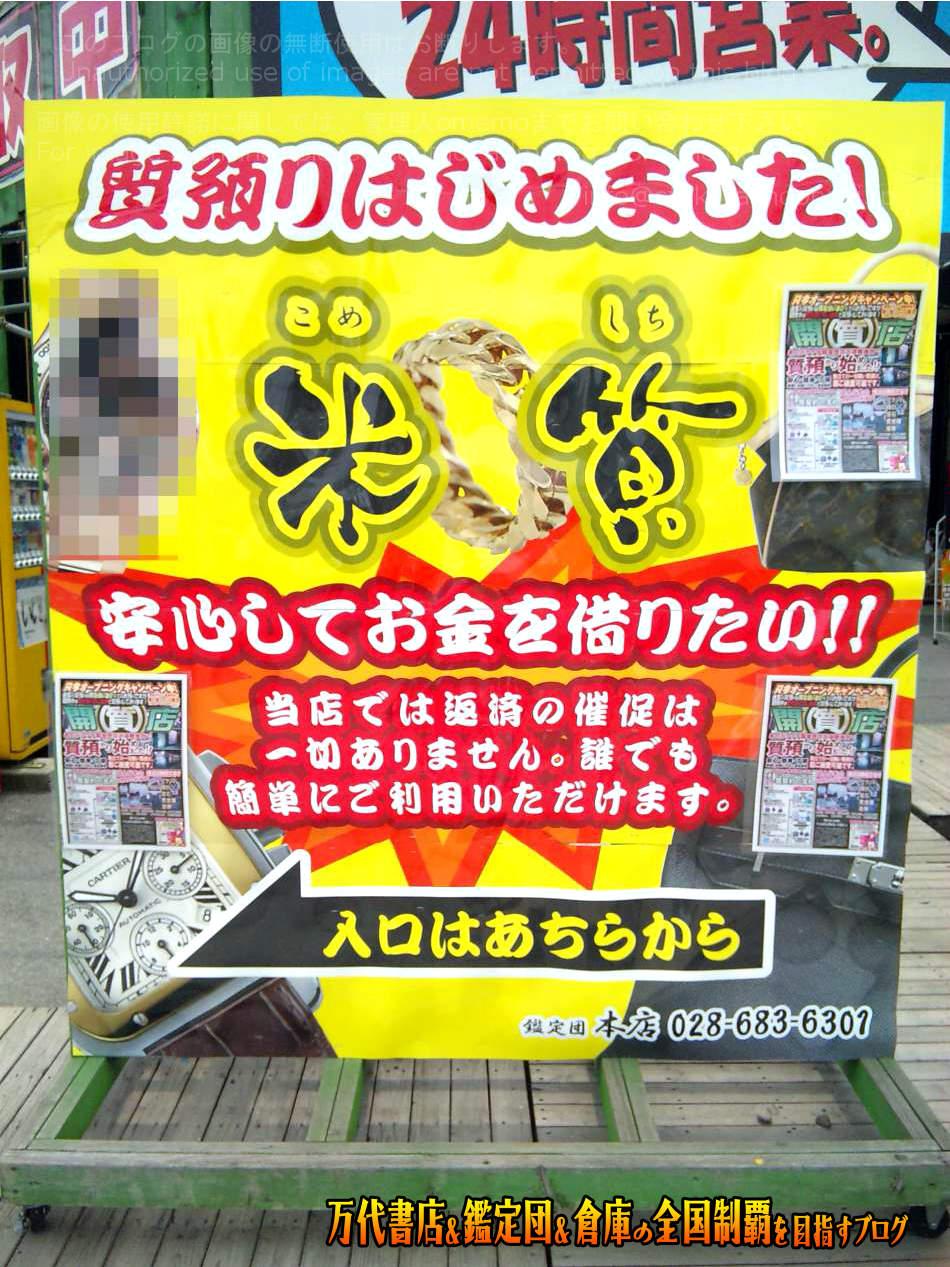 ガラクタ鑑定団白沢店200906-6