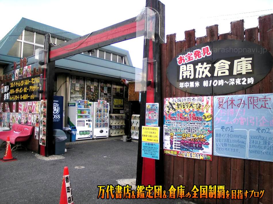 開放倉庫香芝店200808-5