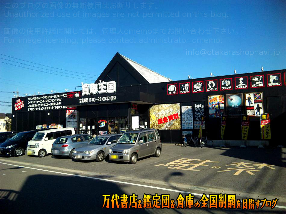 買取王国尾張旭店200812-1