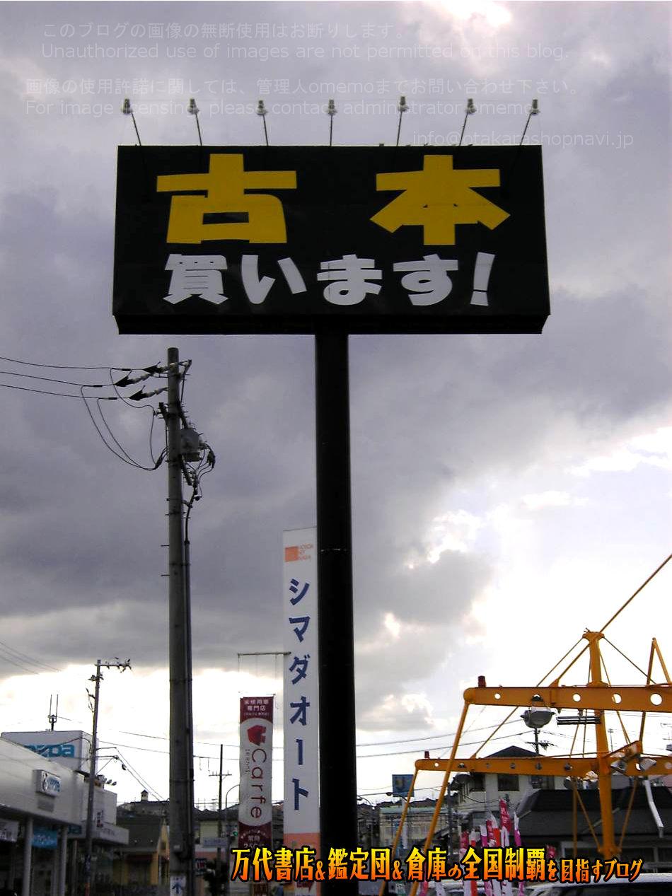開放倉庫香芝店200808-4