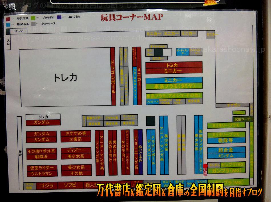 水戸鑑定団200905-6