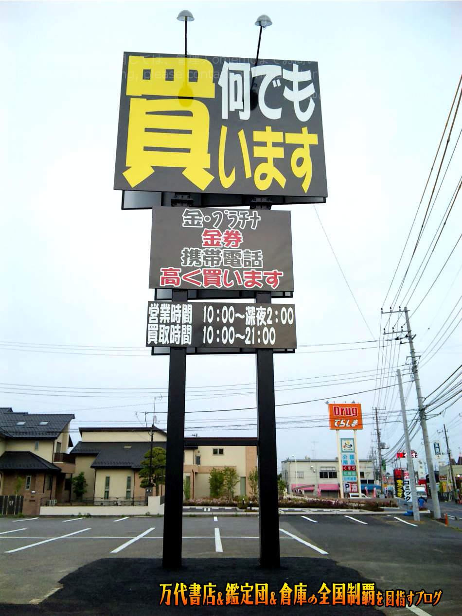 開放倉庫byドッポ石岡店200905-2