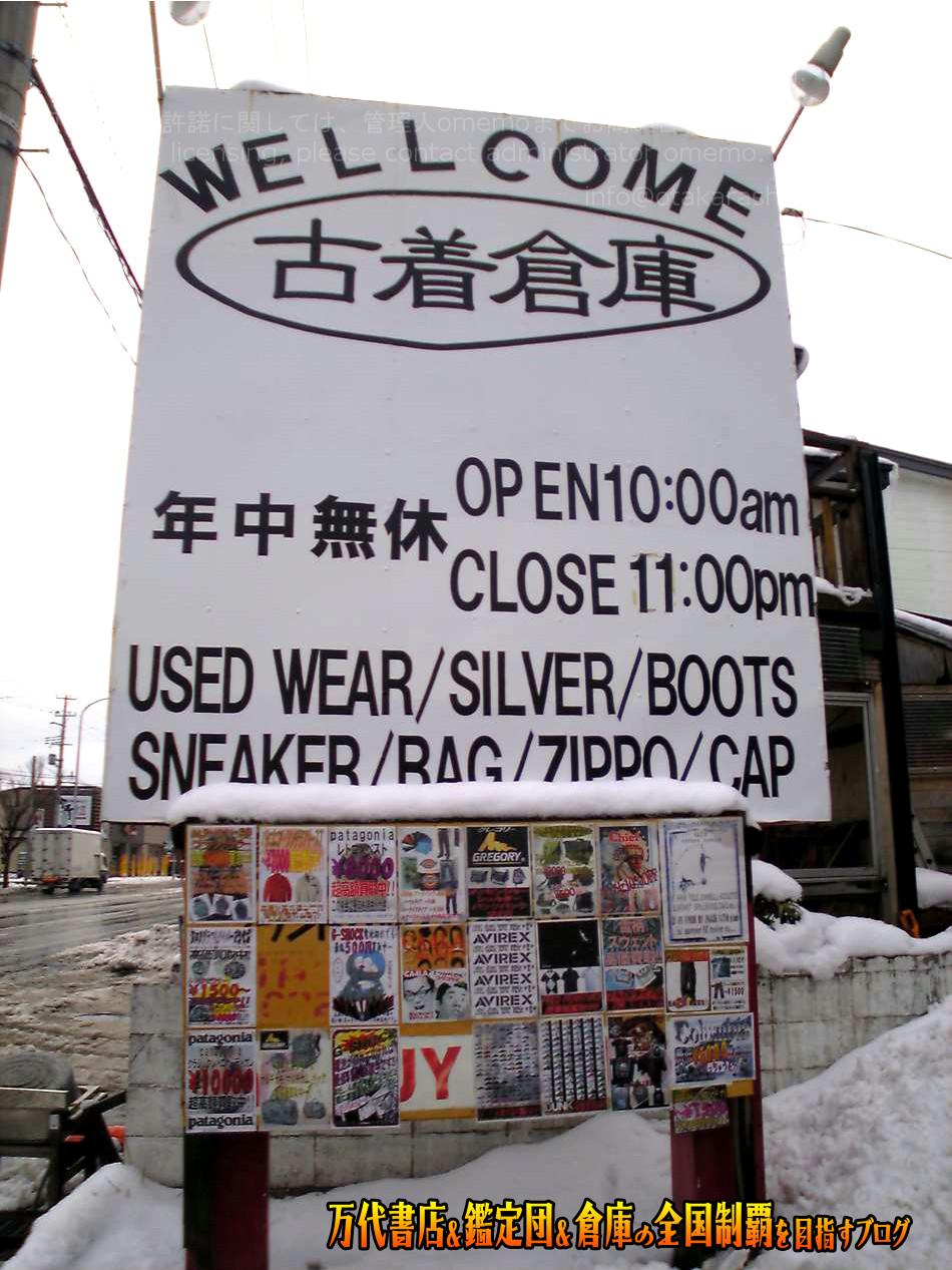 古着倉庫200812-4