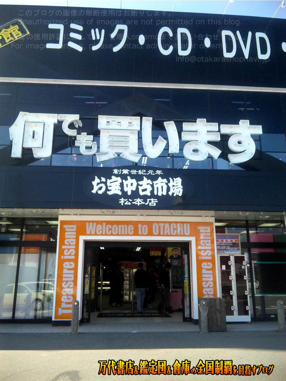 お宝中古市場松本店200903-6