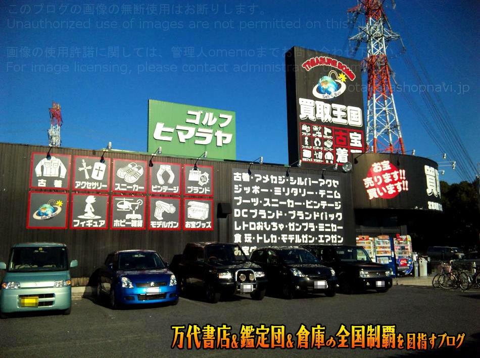 買取王国春日井店200812-4